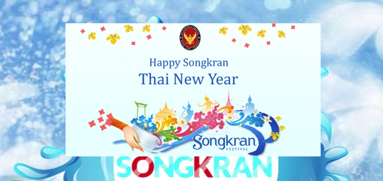 Songkran Sale – 5% Discount